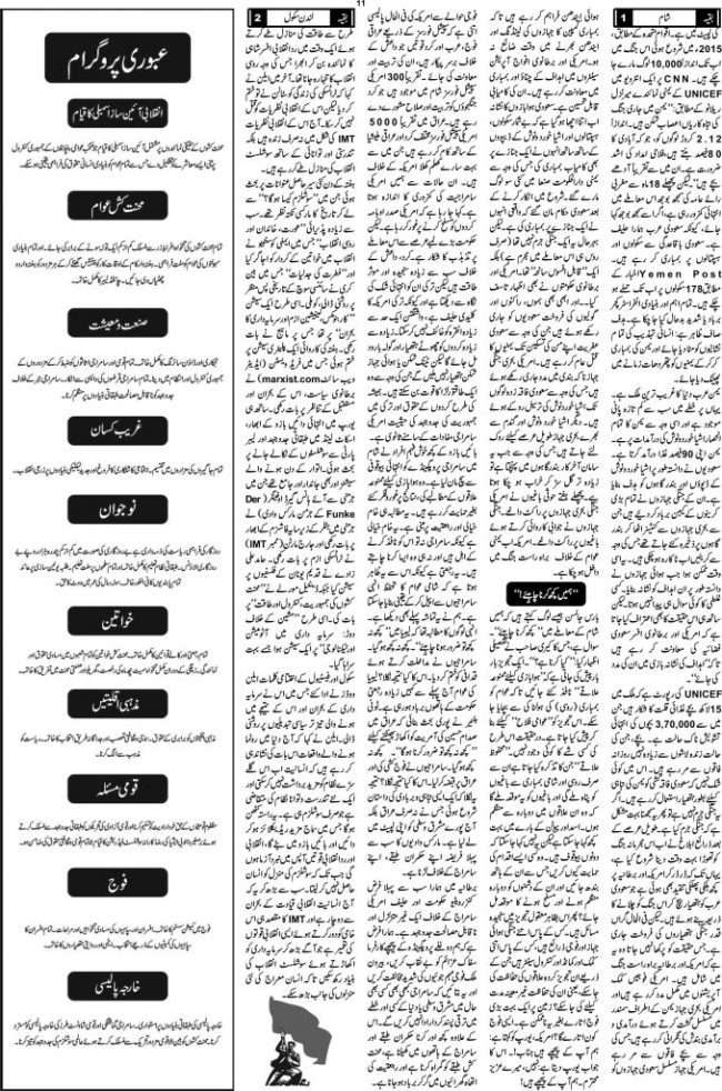 page-11-worker-nama-issue-november-2016