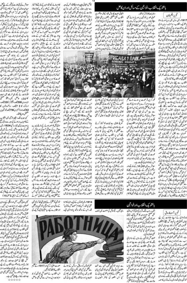 page-14-worker-nama-special-edition-on-99th-anniversary-ofbolshevik-day