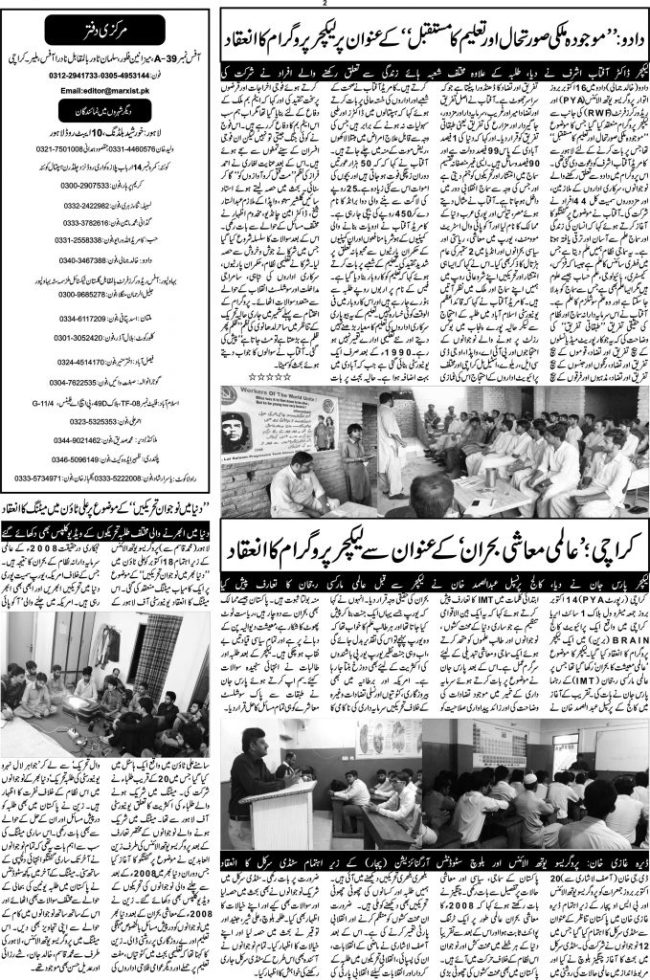 page-2-worker-nama-issue-november-2016