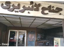 گوجرانوالہ: فنڈز کی عدم فراہمی کے باعث جناح لائبریری بند