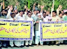 ملتان: الائیڈ ہیلتھ پروفیشنلز(پیرامیڈکس) پنجاب کا نجکاری کیخلاف احتجاج