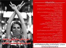 8مارچ: خواتین کی حقیقی نجات' صرف سوشلسٹ انقلاب!