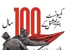 اداریہ لال سلام: گہرا سکوت اور انقلابی طوفان