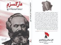 """کتاب: """"مارکسزم: عہد حاضر کا واحد سچ"""" (سندھی ترجمہ)"""