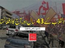 ثور انقلاب کے 43 سال اور آج کا افغانستان