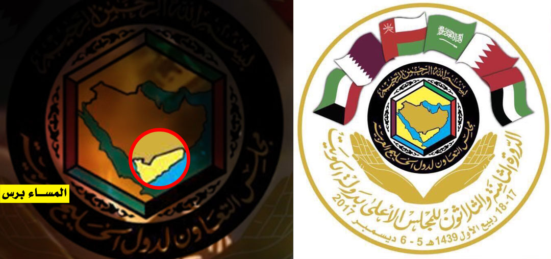 اقتطاع ثلث خريطة اليمن في شعار دورة مجلس التعاون الخليجي المساء برس