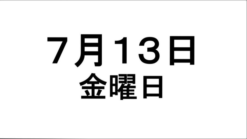 0713Friday