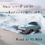 【DJミックス】夏のドライブで聞きたいテンションが上がるアゲアゲな邦楽Mix 30minシリーズ 〜Mixed by DJ-MASA〜