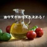 油が健康に直接関係がある理由〜油を使い回してはいけない〜
