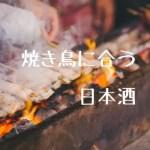 焼き鳥に合う日本酒おすすめ3選