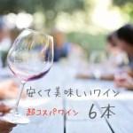 安くて美味しい、超コスパワイン6選〜2000円以下のおすすめハウスワイン〜