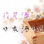 花見酒に合う日本酒〜春におすすめの酒4選〜