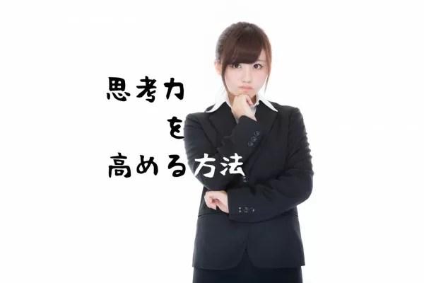 思考力がない人〜日本の成人に多くなった子供のような大人たち〜