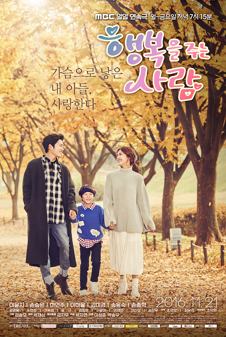Person Who Gives Happiness (2016)