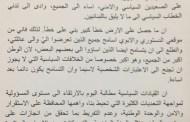 الرئيس ميشال عون:اسامح الذين تعرضوا لي ولعائلتي واتطلع الى ان يتسامح  الذين اساؤوا الى بعضهم البعض لان الوطن اكبر من الجميع