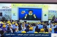 النص الكامل لخطاب السيد حسن نصر الله بعد هجوم