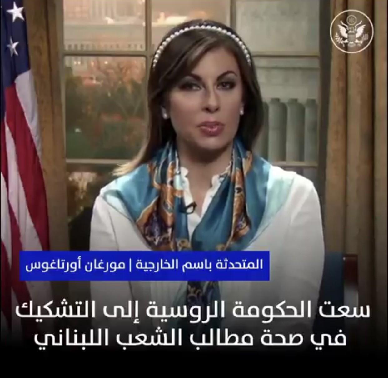 الناطقة بإسم وزارة الخارجية الأميركية: اعتبار روسيا حراك اللبنانيين مؤامرة اميركية غير صحيح