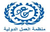 لبنان يفقد صوته في منظمة العمل الدولية ومنظمة السياحة العالمية