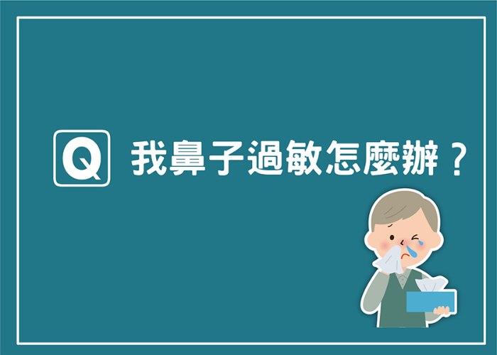仁心中醫-我鼻子過敏怎麼辦?