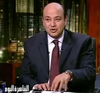 عمرو اديب و سي دي لمياء ناصف و هبة غريب و شوبير | فيديو