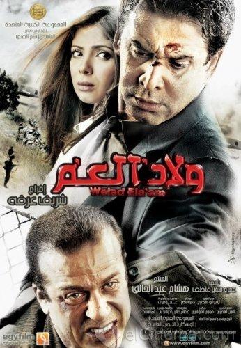 اسرائيل و اخبار فنانين مصر