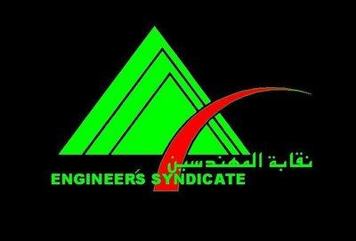 انهاء الحراسة على نقابة المهندسين وتحديد موعد اجراء الانتخابات