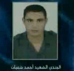 الشهيد الجندى المصرى احمد سليمان