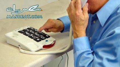 معرفة فاتورة التليفون الجديدة من المصرية للاتصالات