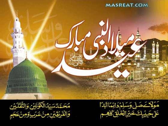 بطاقات عيد المولد النبوي