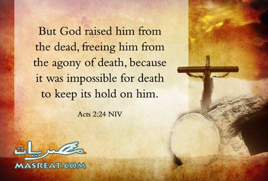 كروت عيد القيامة