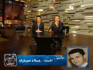 استبدال برنامج البيت بيتك بـ برنامج مصر النهاردة