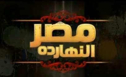 بمناسبة مصر النهاردة . .أي بلد يريد التليفزيون تقديمه
