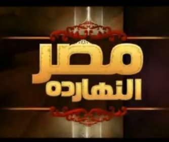 بث مباشر برنامج مصر النهاردة و مشاهدة برنامج مصر النهاردة