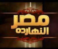 بث مباشر برنامج مصر النهاردة