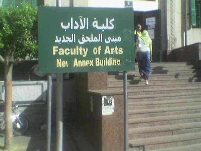 نتيجة كلية الاداب جامعة القاهرة 2019 نتائج جميع الاقسام