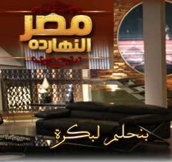 برنامج مصر النهاردة بث مباشر
