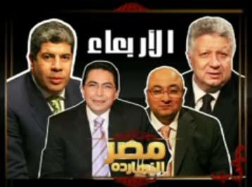 حلقة احمد شوبير ومرتضى منصور  مصر النهاردة