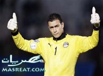 عصام الحضري : امل حياتي فوز الاسماعيلي بـ كأس مصر