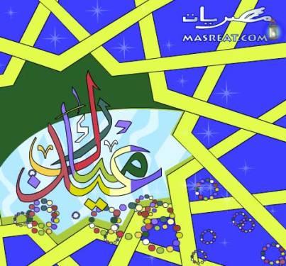 صور بطاقات تهنئة بعيد الفطر المبارك