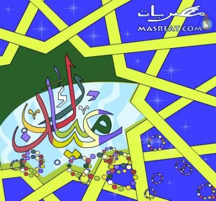 بطاقات صور تهنئة لعيد الفطر المبارك فلاش متحركة 2019-2020