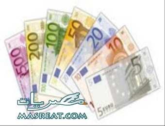 اسعار اليورو اليوم فى مصر