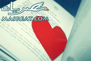 رسائل موبايل رومانسية مصرية