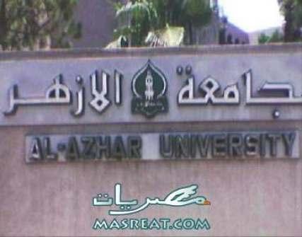 تنسيق جامعة الازهر الشريف