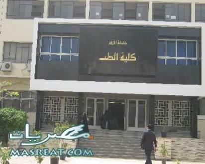 نتائج تنسيق جامعة الازهر الشريف