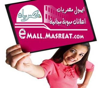 اعلانات مجانية .. من غير اي نقدية اي مول للاعلانات المجانية