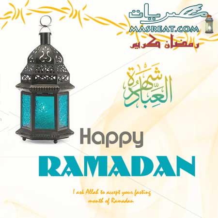 رمضان 2017-2018 صوم في عز الحر وسهر حتى الفجر