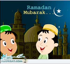 بطاقات رمضان فلاشية مش مجرد كروت عادية متحركة للتهنئة