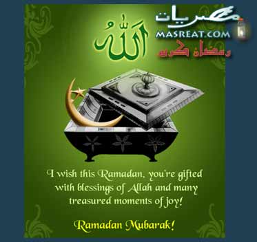 بطاقات كروت وعبارات تهنئة رمضان كريم