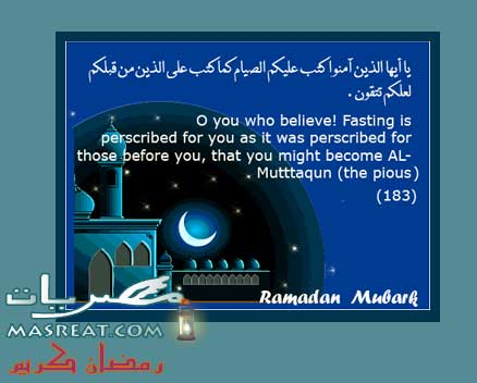 كروت تهنئة رمضان بالانجليزي