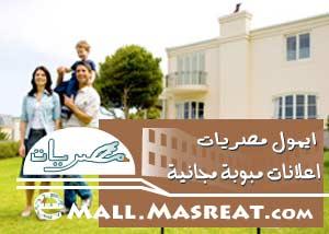اعلانات مجانية عقارية شقق او شاليهات بيع وشراء ايجار عقارات